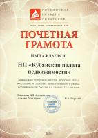 Почетная грамота от РГР