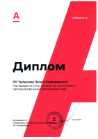 Диплом Стратегического партнера Альфа-Банка