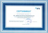 Диплом Стратегического партнера Банк ВТБ