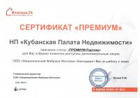 Сертификат Премиум-партнера от Ипотека24