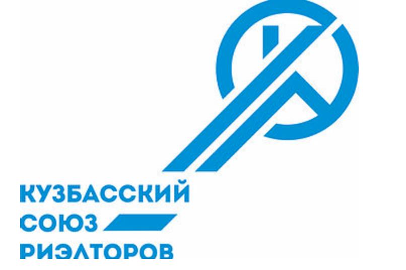 КУЗБАССКИЙ СОЮЗ РИЭЛТОРОВ