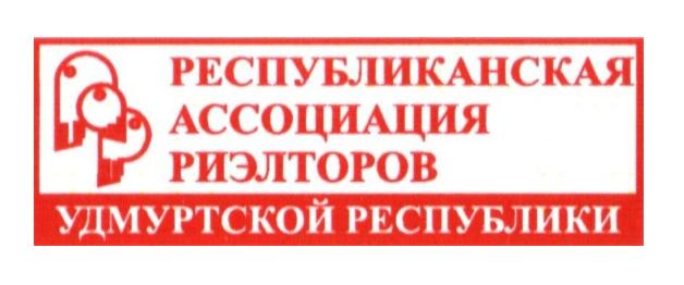 НП «РЕСПУБЛИКАНСКАЯ АССОЦИАЦИЯ РИЭЛТОРОВ УДМУРТСКОЙ РЕСПУБЛИКИ»