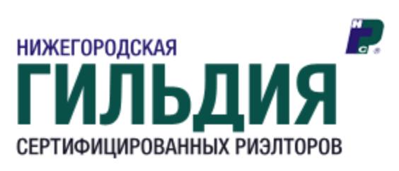 НП «НИЖЕГОРОДСКАЯ ГИЛЬДИЯ СЕРТИФИЦИРОВАННЫХ РИЭЛТОРОВ» (АССОЦИАЦИЯ)