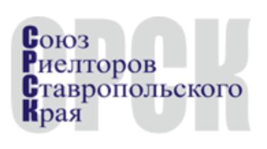 СОЮЗ РИЕЛТОРОВ СТАВРОПОЛЬСКОГО КРАЯ
