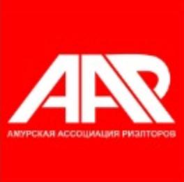 АМУРСКАЯ АССОЦИАЦИЯ РИЭЛТОРОВ