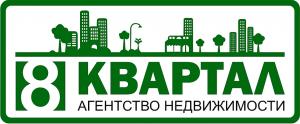 Агентство недвижимости `8 КВАРТАЛ`