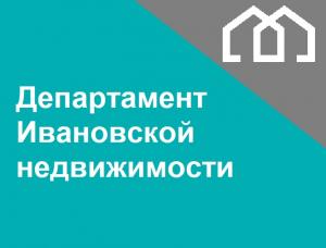 Департамент Ивановской недвижимости