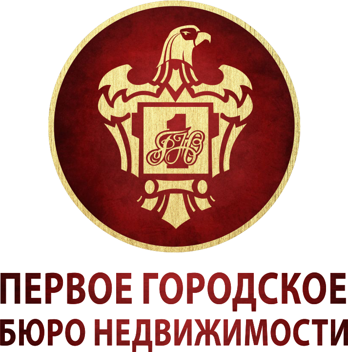 «Первое Городское Бюро Недвижимости»