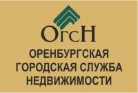 «Оренбургская Городская Служба Недвижимость»