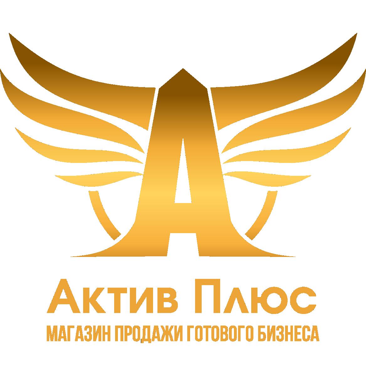 АКТИВ ПЛЮС