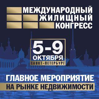 Санкт-Петербургский Международный жилищный конгресс.