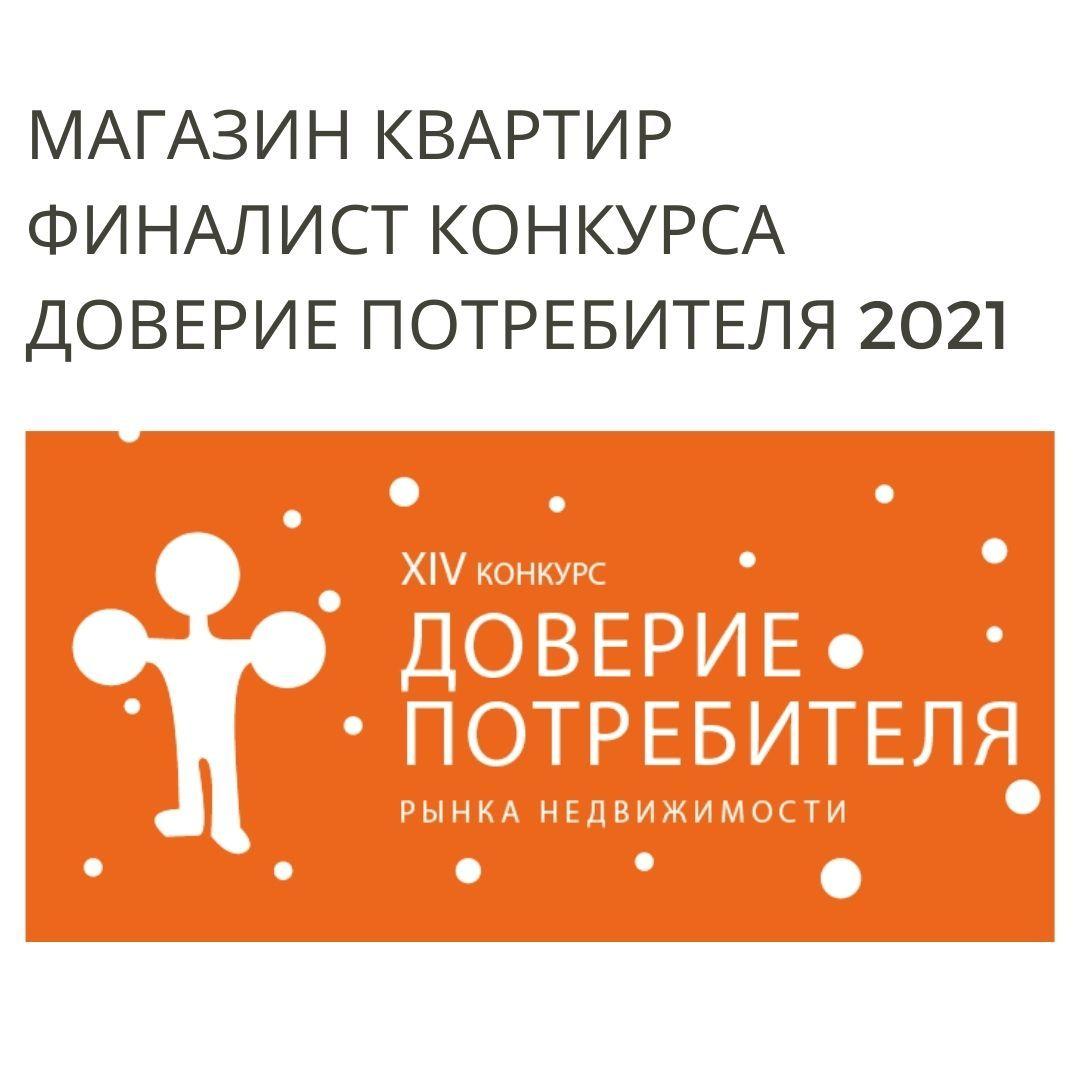 МАГАЗИН КВАРТИР ФИНАЛИСТ КОНКУРСА  ДОВЕРИЕ ПОТРЕБИТЕЛЯ 2021